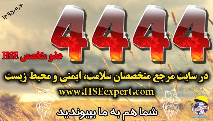 ۴۴۴۴ عضو متخصص HSE  hseexpert