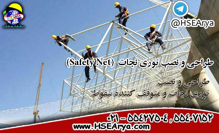 طراحی و نصب توری نجات Safety Net