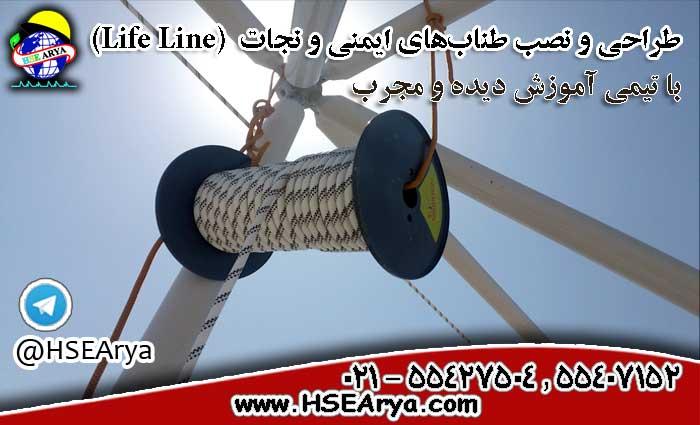 طراحی و نصب توری نجات  (Safety Net)