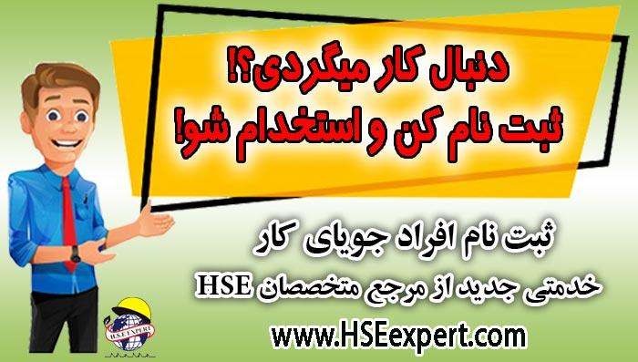 «کارجو»: خدمتی جدید از سایت مرجع متخصصان HSE