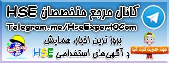 کانال مرجع متخصصان HSE