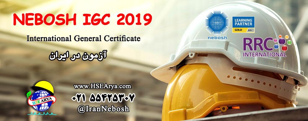 دوره آموزشی تخصصی igc نبوش - آزمون در ایران - nebosh-igc-iran-rrc-iran-hse-arya IGC2019