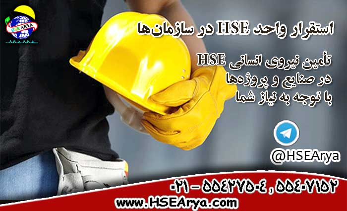 تامین نیروی انسانی HSE