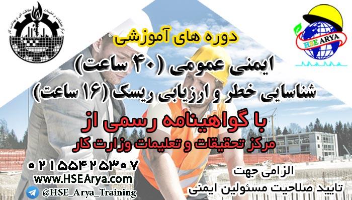 دوره های آموزشی ایمنی و ارزیابی ریسک با گواهینامه رسمی از مرکز تحقیقات و تعلیمات وزارت کار