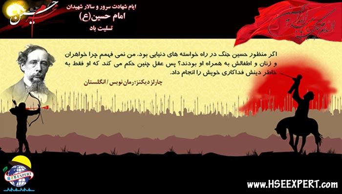 ایام شهادت سرور و سالار شهیدان امام حسین (ع) تسلیت باد