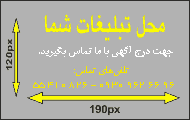 محل درج آگهی تبلیغاتی تصویری
