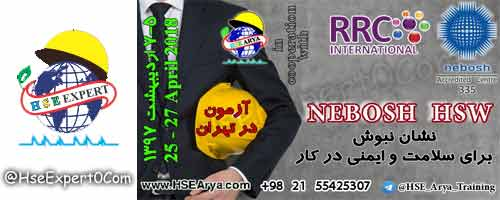 شرکت HSE ARYA، پارنتر رسمی شرکت RRC International انگلیس شد